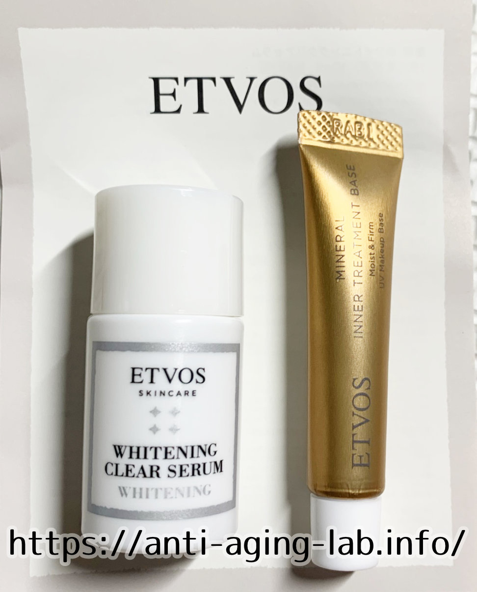 美的 2021年 7月号通常版付録「エトヴォス 美白美容液+UV下地」写真3