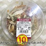 成城石井スモークチキンと焼ききのこの十六穀米サラダ写真1