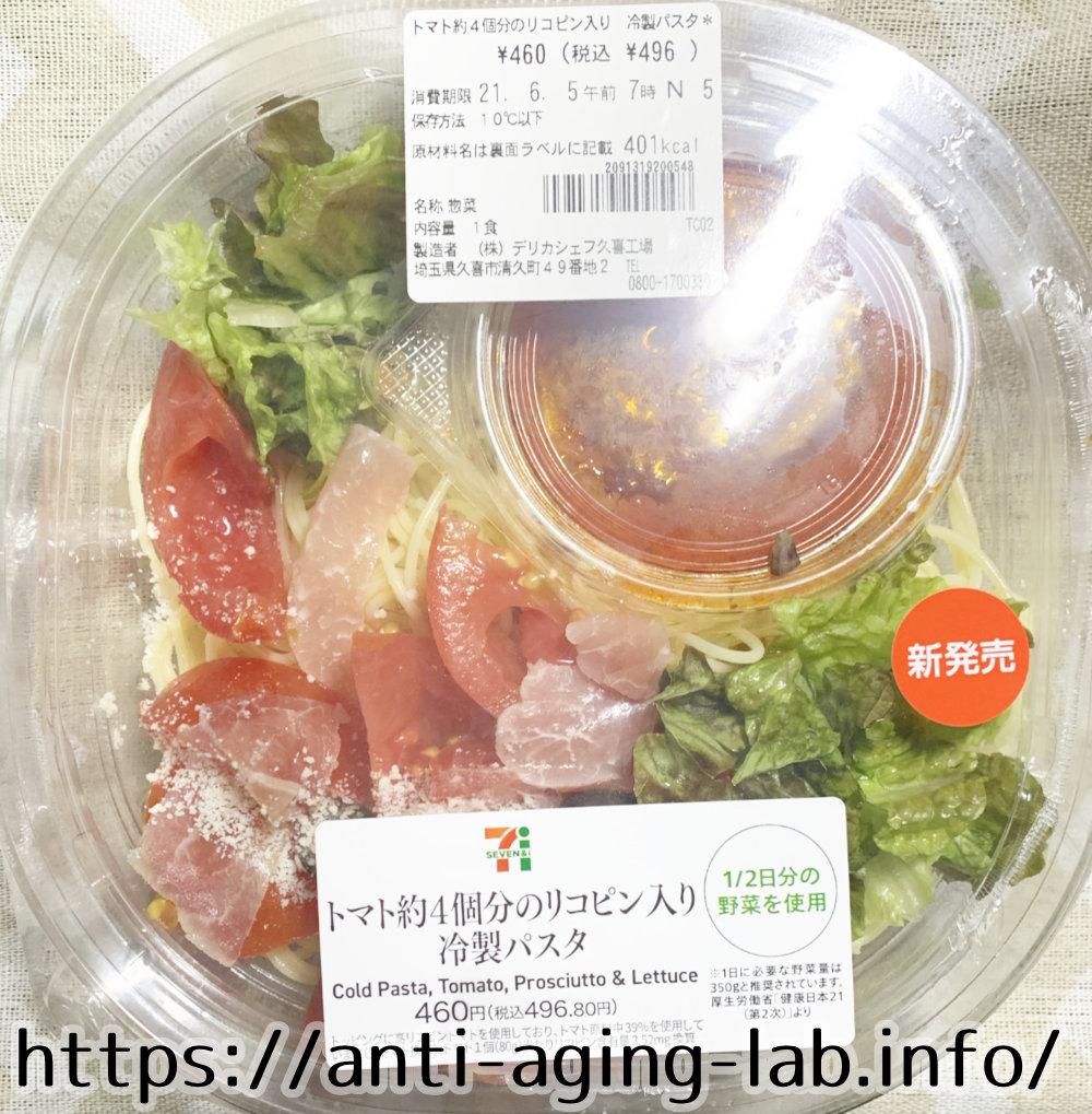 トマト約4個分のリコピン入り 冷製パスタ写真3