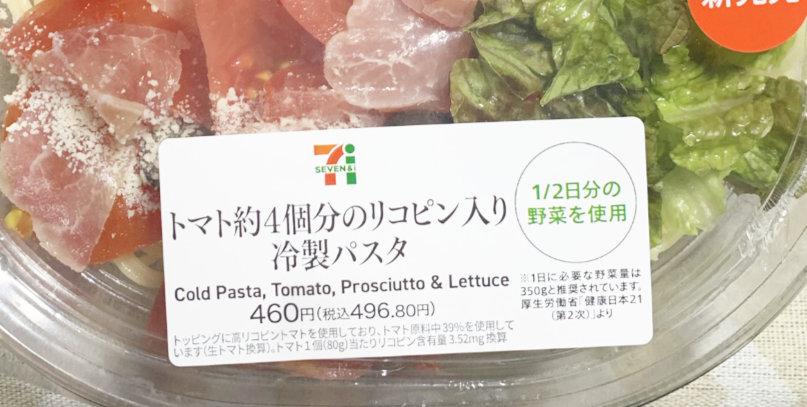 トマト約4個分のリコピン入り 冷製パスタ写真1